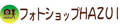 フォトショップHAZUI