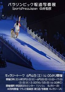中井敦彦パラリンピック写真展